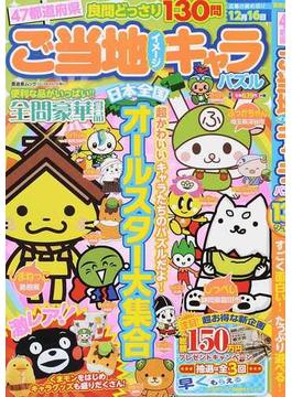 47都道府県ご当地イメージキャラパズル(晋遊舎ムック)