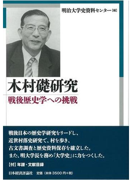 木村礎研究 戦後歴史学への挑戦