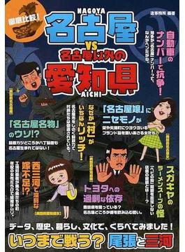 徹底比較!名古屋VS名古屋以外の愛知県 いつまで戦う?尾張と三河