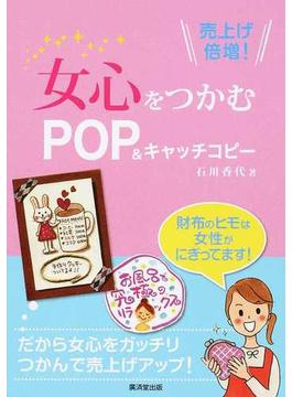 女心をつかむPOP&キャッチコピー 売上げ倍増!