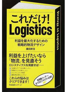 これだけ!Logistics 利益を最大化するための戦略的物流デザイン