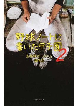 野球ノートに書いた甲子園 2