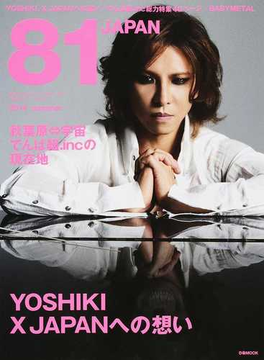 81 JAPAN 2014summer YOSHIKI/X JAPAN/でんぱ組.inc/BABY METAL(ぴあMOOK)
