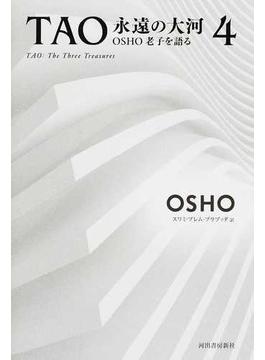 TAO永遠の大河 OSHO老子を語る 4