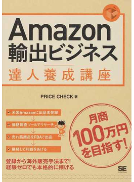 Amazon輸出ビジネス達人養成講座 目指せ!月商100万円