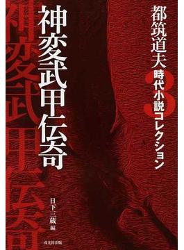 都筑道夫時代小説コレクション 3 神変武甲伝奇