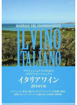 イタリアワイン プロフェッショナルのためのイタリアワインマニュアル 2014年版