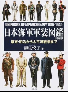 日本海軍軍装図鑑 幕末・明治から太平洋戦争まで 増補版