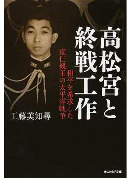 高松宮と終戦工作 和平を希求した宣仁親王の太平洋戦争(光人社NF文庫)