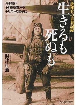 生きるも死ぬも 少年兵の青春記録 海軍飛行予科練習生からキリストの弟子に(光人社NF文庫)