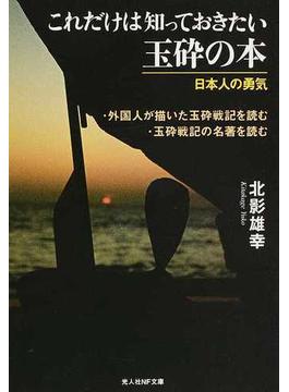これだけは知っておきたい玉砕の本 日本人の勇気(光人社NF文庫)