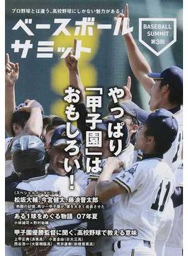 ベースボールサミット 第3回 やっぱり「甲子園」はおもしろい!