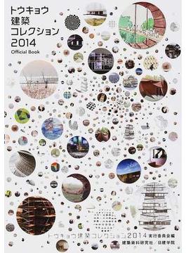トウキョウ建築コレクション Official Book 2014 全国修士設計・論文・プロジェクト展・特別企画