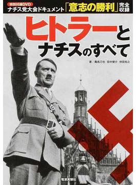 ヒトラーとナチスのすべて