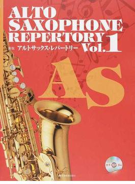 アルトサックス・レパートリー 新版 Vol.1