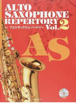 アルトサックス・レパートリー 新版 Vol.2