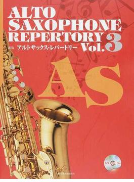 アルトサックス・レパートリー 新版 Vol.3