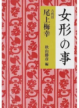 女形の事(中公文庫)