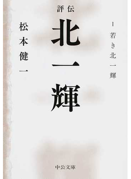 評伝北一輝 1 若き北一輝(中公文庫)
