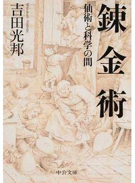 錬金術 仙術と科学の間(中公文庫)