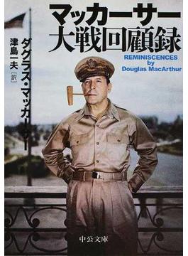 マッカーサー大戦回顧録 改版(中公文庫)
