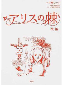 アリスの棘 後編(宝島社文庫)