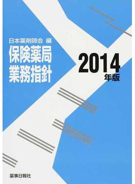 保険薬局業務指針 2014年版