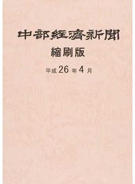 中部経済新聞縮刷版 平成26年4月