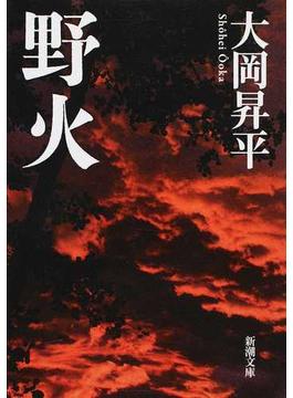野火 改版(新潮文庫)