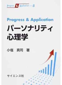 Progress & Applicationパーソナリティ心理学