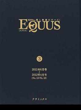 EQUUS 馬と乗馬のすべて! 乗馬誌 3 2011年6月号〜2012年4月号(No.13−No.18)