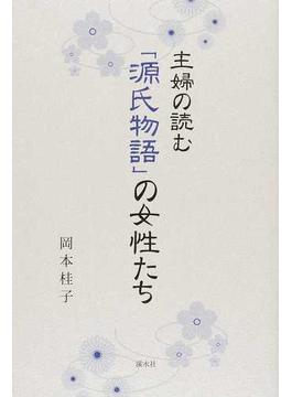 主婦の読む「源氏物語」の女性たち