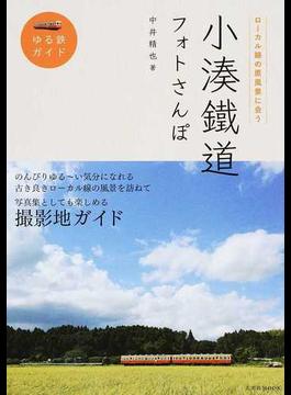 小湊鐵道フォトさんぽ ローカル線の原風景に会う(玄光社mook)