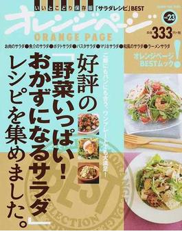 好評の「野菜いっぱい!おかずになるサラダ」レシピを集めました。 ご飯にもパンにも合う、ワンプレートでも大満足! いいとこどり保存版「サラダレシピ」BEST(ORANGE PAGE BOOKS)