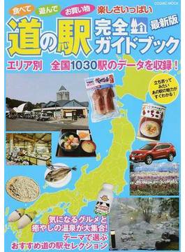 道の駅完全ガイドブック 最新版(COSMIC MOOK)