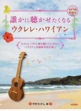 誰かに聴かせたくなるウクレレ・ハワイアン ウクレレ・ソロで弾き継いでいきたいハワイワン名曲集の決定版