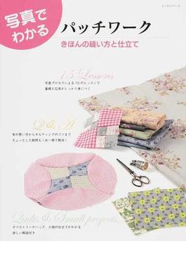 写真でわかるパッチワーク きほんの縫い方と仕立て