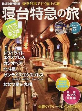 寝台特急の旅 豪華列車で行く極上の旅(ぴあMOOK)