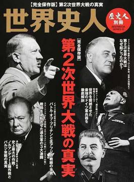 世界史人 第2次世界大戦の真実 完全保存版