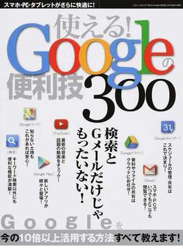 使える!Googleの便利技300 今の10倍以上活用する方法すべて教えます!(三才ムック)