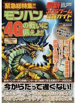 最新3DSゲーム攻略ガイド VOL.4 緊急総特集!!モンハン4Gの戦いに備えよ!!(MS MOOK)