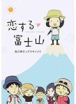 恋する富士山 (リンダブックス)