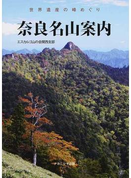 奈良名山案内 世界遺産の峰めぐり