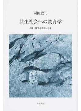 共生社会への教育学 自律・異文化葛藤・共生