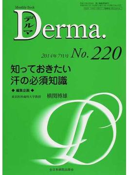 デルマ No.220(2014年7月号) 知っておきたい汗の必須知識