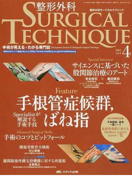 整形外科SURGICAL TECHNIQUE 手術が見える・わかる専門誌 第4巻4号(2014−4) 手根管症候群、ばね指Specialistが解説する手術手技