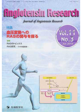 Angiotensin Research Journal of Angiotensin Research Vol.11No.3(2014−7) 特集血圧変動へのRASの関与を探る