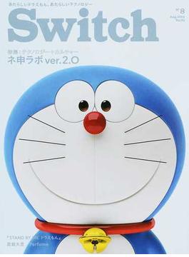 Switch VOL.32NO.8(2014AUG.) テクノロジー+カルチャー ネ申ラボver.2.0
