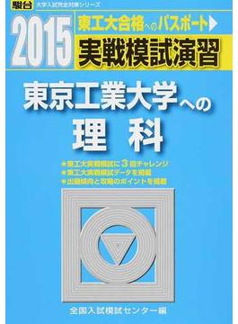 実戦模試演習東京工業大学への理科 物理,化学