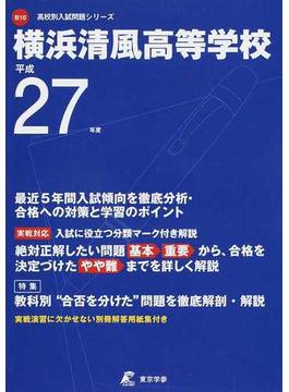 横浜清風高等学校 27年度用